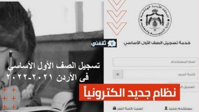 صورة التسجيل للصف الأول الأساسي الأردن 2021-2022 وزارة التربية والتعليم services.moe.gov.jo