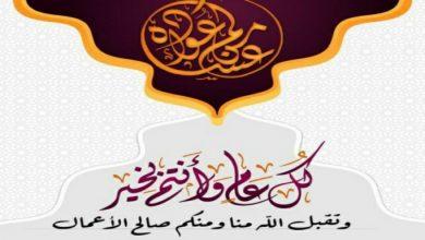 صورة تصميم تهنئة عيد الفطر 2021 Eid al-Fitr أحدث صور اكتب اسمك ورسائل عيد فطر سعيد