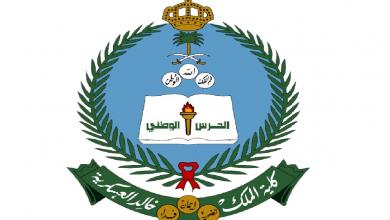 صورة رابط تسجيل كلية الملك خالد العسكرية 1442 تقديم وزارة الحرس الوطني للجامعيين