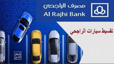 صورة تقسيط سيارات الراجحي 1442 تمويل شراء السيارات alrajhibank حاسبة التمويل مصرف الراجحي