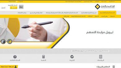 صورة تمويل شخصي مرابحة الأسهم من المصرف السعودي للاستثمار