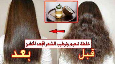 صورة الخلطة السحرية لتنعيم وترطيب الشعر المجعد الخشن أقوي من الكيراتين