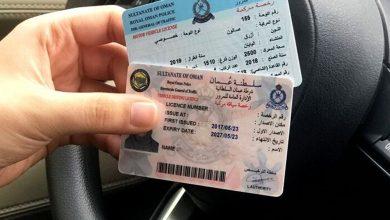 صورة خطوات تجديد رخصة عمان والشروط والأوراق المطلوبة