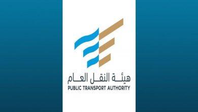صورة خطوات حجز موعد هيئة النقل السعودية إلكترونيا