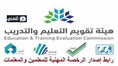 صورة رابط إصدار الرخصة المهنية للمعلمين والمعلمات عبر etec.gov.sa هيئة تقويم التعليم والتدريب