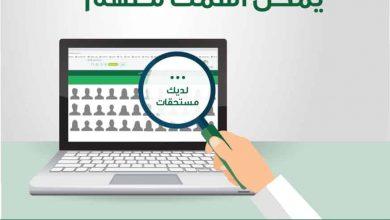 صورة الاستعلام عن مستحقات تأمينية بالمملكة ومعرفه خطوات الاستعلام الإلكتروني