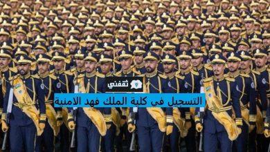 صورة رابط التسجيل في كلية الملك فهد الأمنية لحملة الثانوية لدورة الضباط وشروط الالتحاق