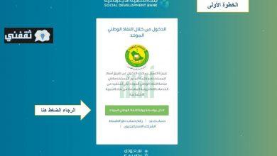 صورة موقع بنك التنمية الاجتماعية السعودي للتسجيل على نظام تمويل السيارات المحدد بعدة شروط