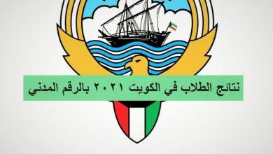 صورة رابط نتائج الطلاب الكويت ٢٠٢١ app.moe.edu.kw