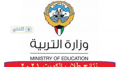 صورة نتائج الطلاب في الكويت 2021 بالرقم المدني لكل طلاب المراحل الابتدائية والمتوسطة عبر موقع الوزارة والمربع الالكترونى