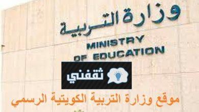 صورة الآن تفعيل رابط وزارة التربية الكويتية نتائج طلاب الكويت 2021 بالرقم المدني موقع المربع الإلكتروني