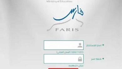 صورة رابط وطريقة تحديث بيانات المعلمين 1442 عبر فارس الخدمة الذاتية