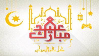 صورة رسائل تهنئة بعيد الفطر 2021 وأروع الصور المعبرة عن فرحة المسلمين بالعيد