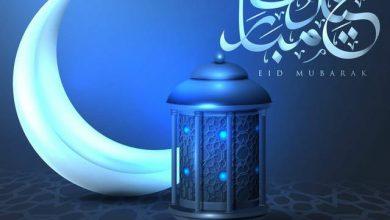 صورة غدا الأربعاء الـمتمم لشهر رمضان والخميس أول أيام عيد الفطر