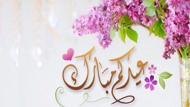 صورة أحدث رسائل تهنئة عيد الفطر المبارك 2021