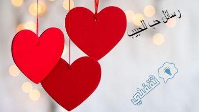 صورة رسائل حب للحبيب تذوب قلب حبيبي مع أجمل العبارات