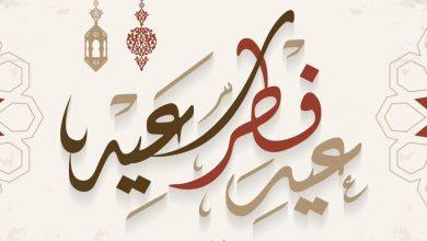صورة رسائل عيد الفطر 2021 Eid Mubarak وأبرز العبارات المستخدمة للتهنئة بالعيد