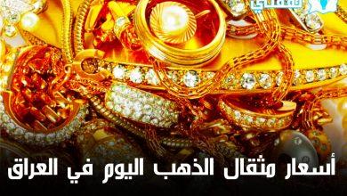صورة سعر الذهب في العراق اليوم الأربعاء 18-5-2021   أسعار مثقال الذهب الآن تسجل ارتفاعًا جديدًا في الأسواق المحلية