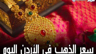 صورة سعر الذهب في الأردن اليوم الأربعاء 19-5-2021 | استقرار أسعار الذهب الآن في محلات الصاغة.. وعيار 21 بـ 37.90 دينار