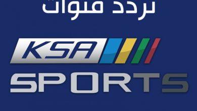 صورة تردد قناة السعودية الرياضية الجديد 2021 لمتابعة مباراة نهائي خادم الحرمين اليوم