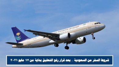صورة شروط السفر من السعودية .. بعد قرار رفع التعليق بداية من 17 مايو 2021
