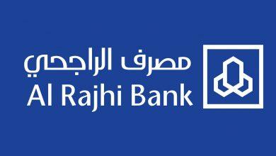 صورة شروط قرض بنك الراجحي للمقيمين في المملكة العربية السعودية
