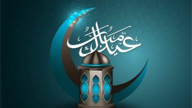صورة أجدد صور تهنئة عيد الفطر 2021 Eid Mubarak أجمل رسائل العيد كل عام وانتم بخير للأهل والأصدقاء