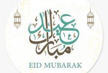صورة Photo صور معايدة عيد الفطر 2021 تهنئة العيد للأصدقاء وأجمل رمزيات التهاني لعيد الفطر المبارك