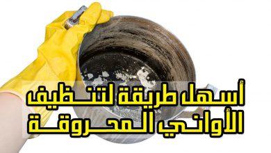 صورة طريقة تنظيف الاواني المحروقة بسرعة الصاروخ تلميع وإزالة حروق السنين بمكون رهيب
