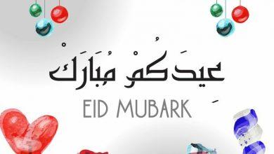 صورة متوفر عبارات تهنئة عيد الفطر المبارك ٢٠٢١ صور وتصميم تهنئة بمناسبة العيد للأقارب والأحباب