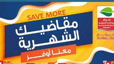 صورة عروض عثيم الأسبوعية مقاضيك الشهرية بأسعار منافسة عرض العروض