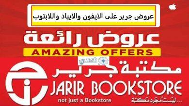 صورة عروض جرير اون لاين لفترة محدودة في فروع مكتبات جرير jarir bookstore