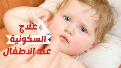 صورة علاج السخونية عند الأطفال بطريقة آمنة وفعالة في المنزل دون أدوية وبمواد طبيعية وفعالة