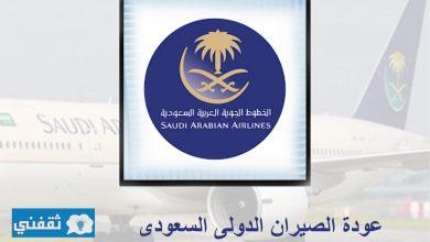 صورة عودة الطيران الدولي في المملكة العربية السعودية