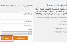 صورة الاستعلام عن فاتورة الكهرباء بالسعودية برقم العداد مجانا 100%
