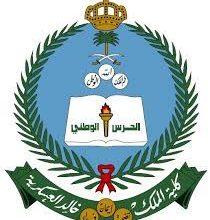 صورة فتح باب التقديم في جامعه الملك خالد العسكرية لقبول دوره الضباط الجامعيين