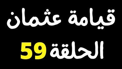 صورة قيامة عثمان الحلقة 59 | مسلسل المؤسس عثمان 59 مترجمة على قصة عشق | qiamat euthman alhalqat 59