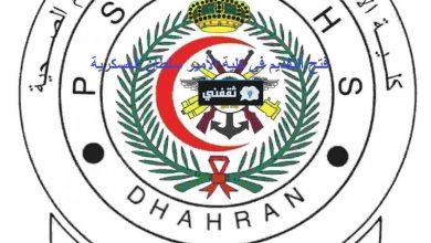 صورة رابط التقديم والتسجيل في كلية الأمير سلطان العسكرية للعلوم الصحية 1442 لخريجي الثانوية