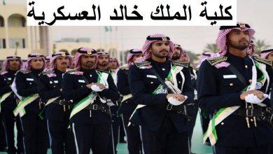 صورة رابط كلية الملك خالد العسكرية تسجيل الحرس الوطني للضباط الجامعيين