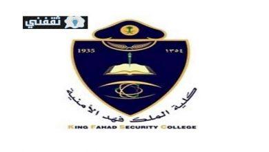 صورة كلية الملك فهد الأمنية الإدارة العامة للقبول المركزي فتح القبول بدورة تأهيل الخريجين الجامعيين