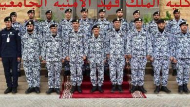 صورة كلية الملك فهد الامنية الجامعيين فتح باب القبول والتسجيل للجامعين ١٤٤٢