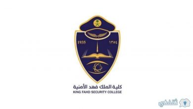 صورة شروط التسجيل في كلية الملك فهد الامنية لخريجي الثانوية رابط