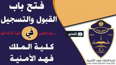 صورة رابط التقديم في كلية الملك فهد الأمنية || أهم الشروط المطلوبة في المتقدم للكلية للطلاب رابط jops.sa