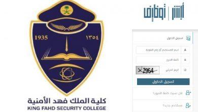 صورة تقديم كلية الملك فهد الأمنية 1442 للجامعيين خطوات التسجيل وشروطه ابشر للتوظيف jobs.sa
