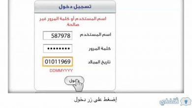 صورة رابط تحديث وزارة القوى العاملة pamr gov om وظائف سلطنة عُمان للحصول برقم الجوال