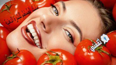 صورة ماسك الطماطم للبشرة الدهنية وكيفية إعداده لنضارة وتألق مثل النجمات