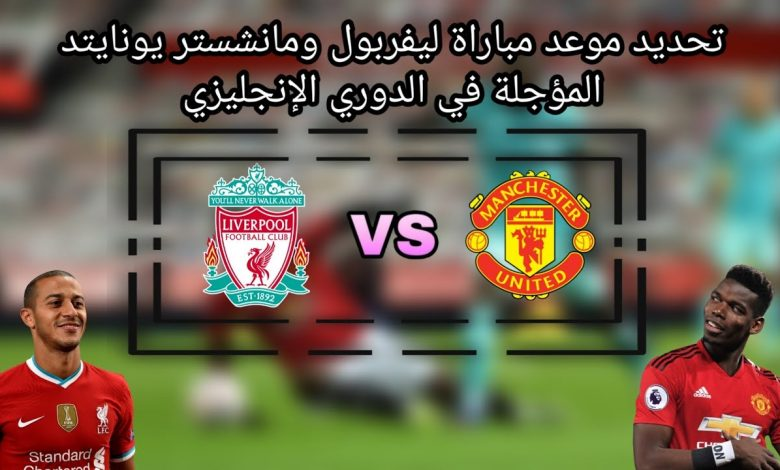 صورة مشاهدة مباراة ليفربول ومانشستر يونايتد بث مباشر اليوم man united vs liverpool