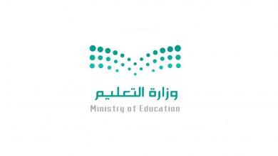 صورة متى تبدأ المدارس في السعودية 1443 ودوام المعلمين 2021