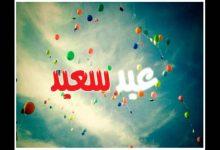 """صورة """"Happy Eid"""" أجمل مسجات تهنئة عيد الفطر 2021 SMS"""