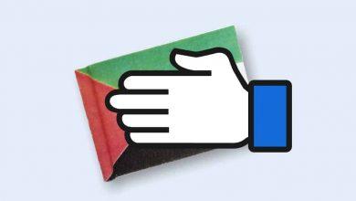 صورة موظفو فيسبوك يتهمون الشركة بالتحيز ضد العرب